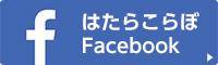 はたらこらぼFacebookページ